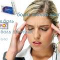 Головная боль в висках и лобной части