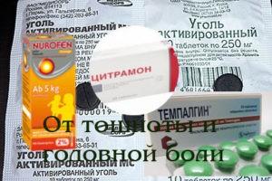 Лечение головной боли и тошноты