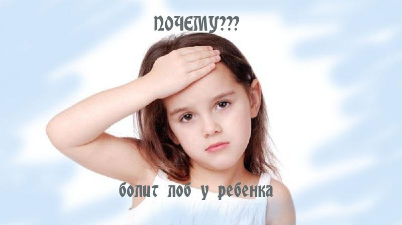 Причины почему болит лоб у ребёнка