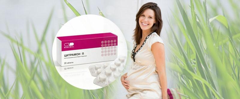 Какие таблетки от головы можно пить во время беременности