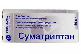 Противомигренозные средства - Суматриптан