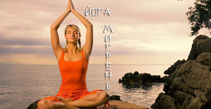 Йога от мигрени