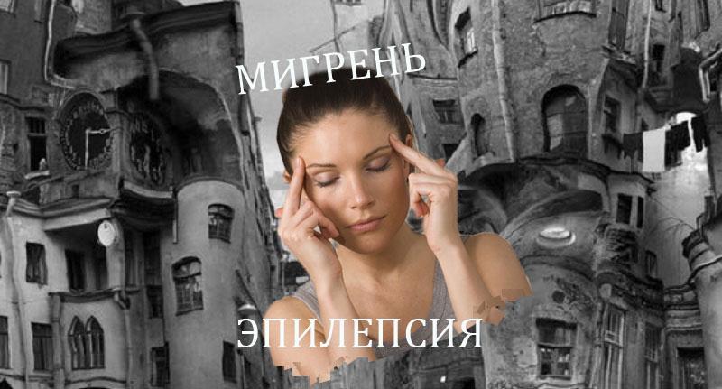 Мигрень и эпилепсия