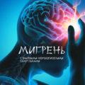 Мигрень с очаговыми неврологическими симптомами