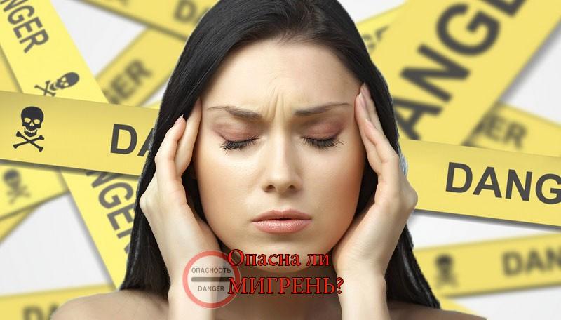 Чем опасна мигрень