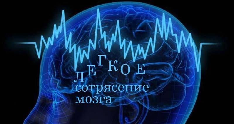 Легкое сотрясение мозга - симптомы и лечение