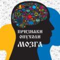 Последствия сотрясения мозга через несколько лет