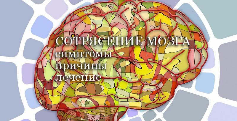 Симптомы сотрясения мозга у взрослых