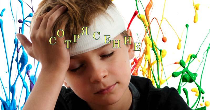 Признаки сотрясения мозга у ребенка и лечение