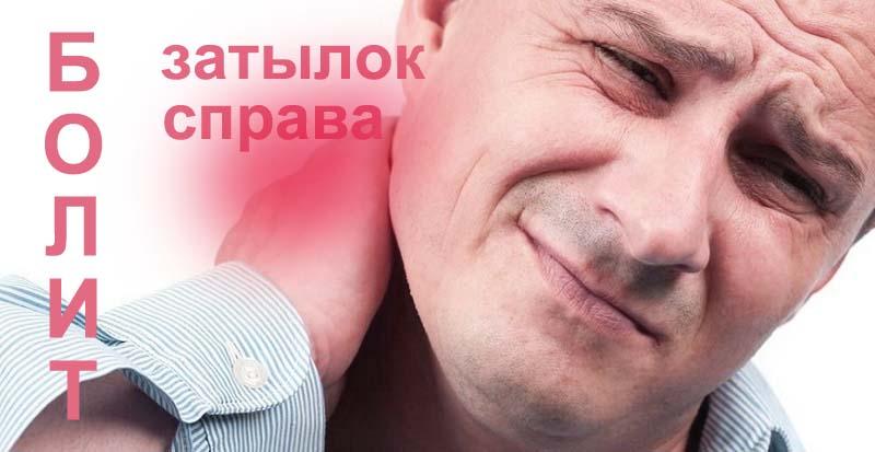 Болит с правой стороны затылок