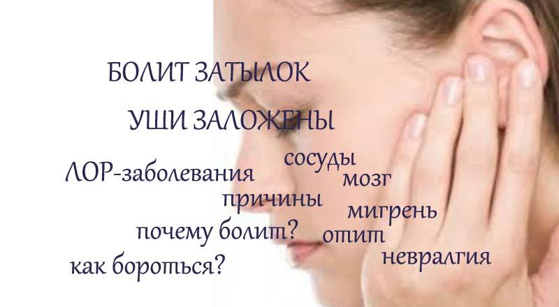 Болит затылок заложены уши или шум в ушах