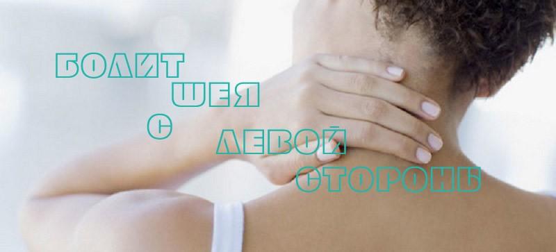 Народные средства лечения остеохондроза шейно грудного отдела