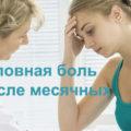Сильная головная боль после месячных