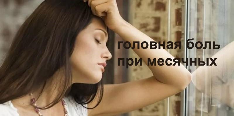 Сильная головная боль при месячных