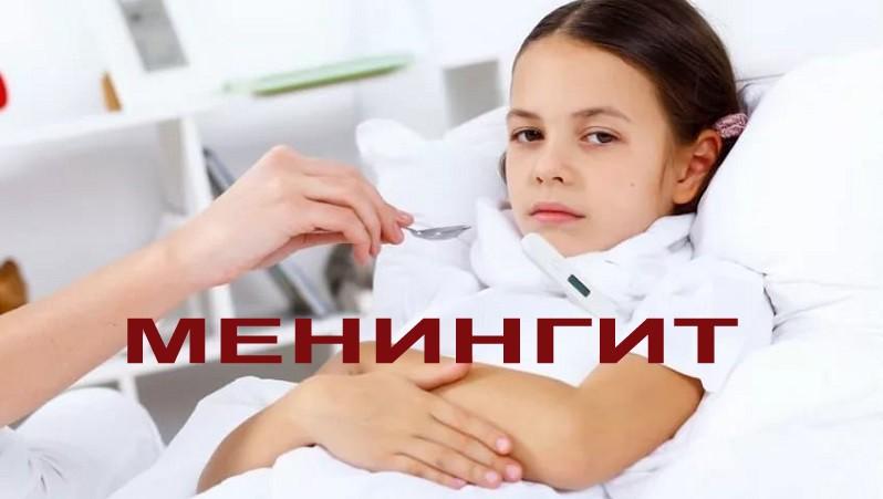 Менингит у детей: симптомы, признаки, лечение
