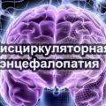 Дисциркуляторная энцефалопатия (ДЭП)