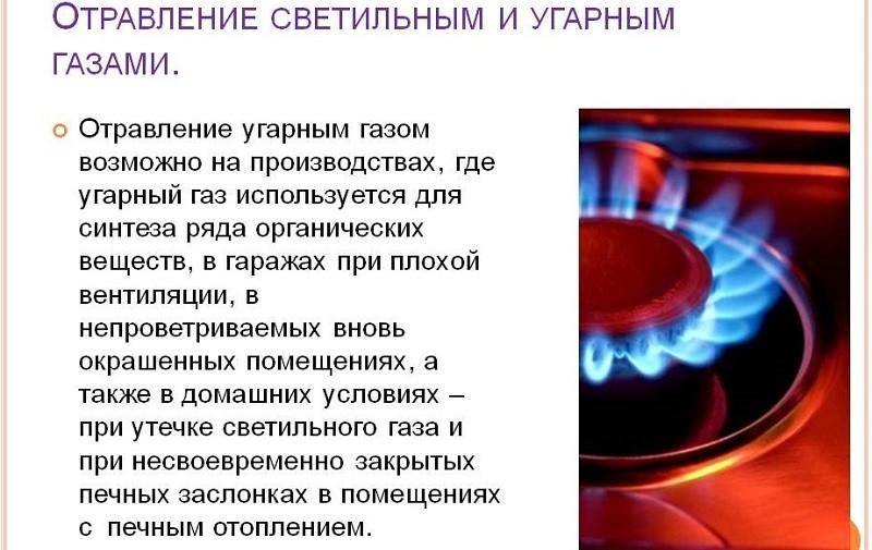 Угарный газ может стать причиной токсической энцефалопатии