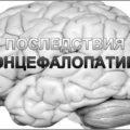 Последствия энцефалопатии головного мозга