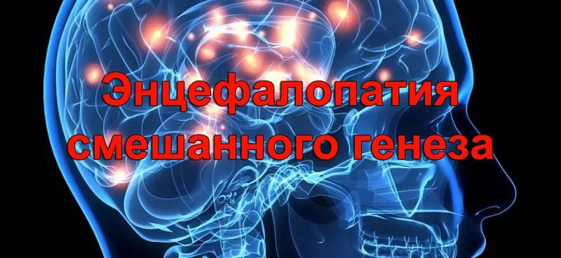 Энцефалопатия смешанного генеза