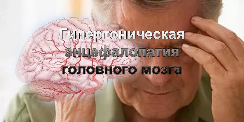 Гипертоническая энцефалопатия головного мозга