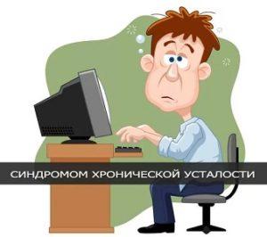 Причина ВСД синдром хронической усталости
