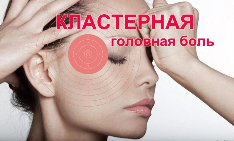Кластерная головная боль, ее симптомы, причины, лечение