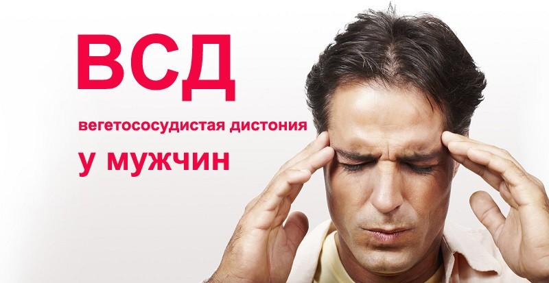 Вегето-сосудистая дистония (ВСД) у мужчин