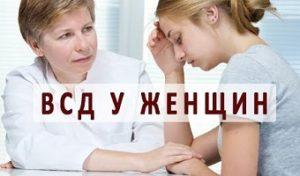 Симптомы вегетососудистой дистонии у женщин