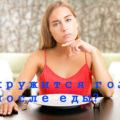 После еды кружится голова, слабость, тошнит