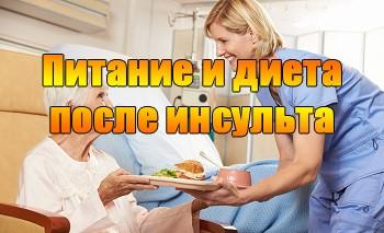 Питание и диета после инсульта