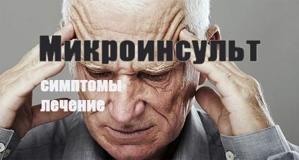 Микроинсульт: симптомы, признаки, лечение