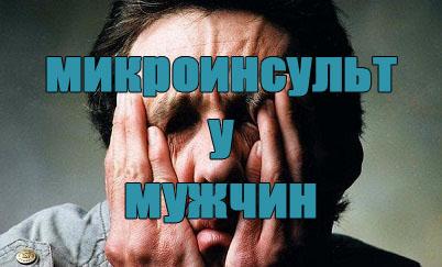 Микроинсульт у мужчин