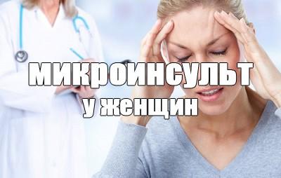 Микроинсульт у женщин