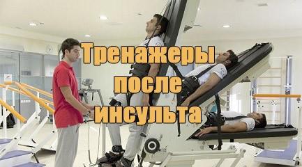 Тренажеры после инсульта