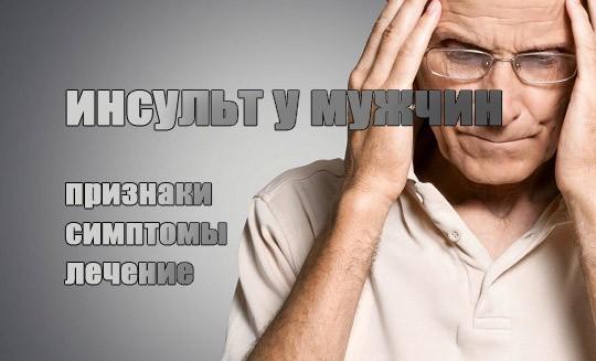 Инсульт у мужчин