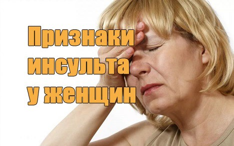 Признаки инсульта у женщин
