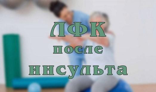ЛФК после инсульта: комплекс упражнений