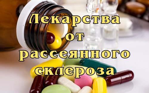 Лекарства от рассеянного склероза