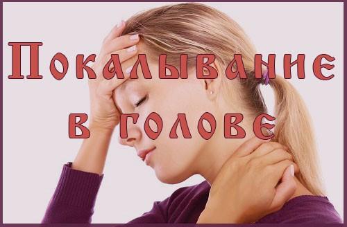 Покалывание в голове: причины и лечение